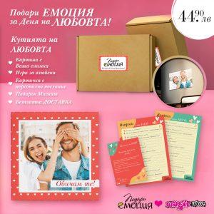 paket_podaruk_za_sveti_valentin_za_muj_ili_jena