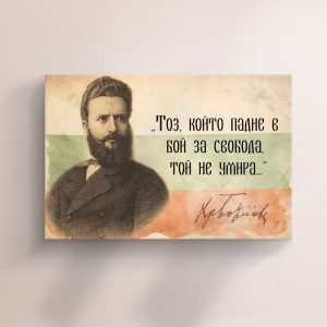 Hristo_Botev_kanava