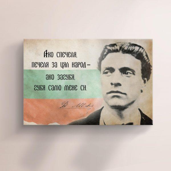 kartina-s-levski
