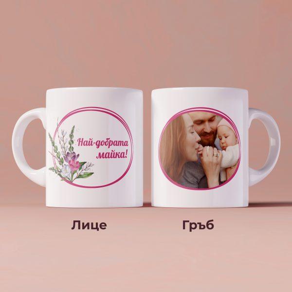 Чаша за любимите жени в живота ни!
