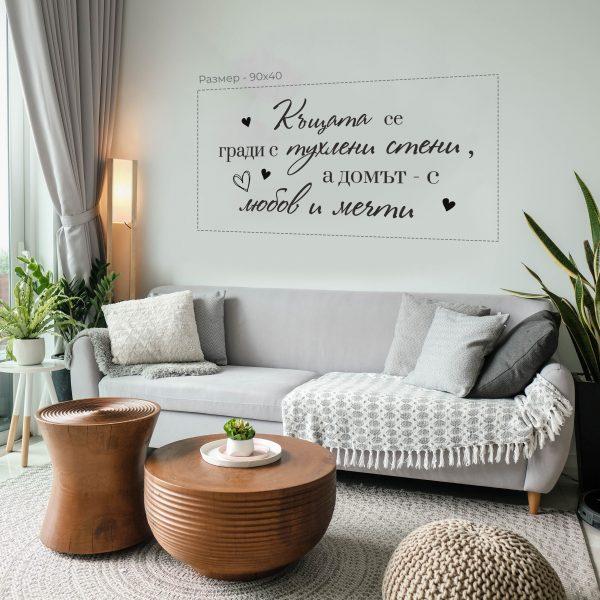 Персонализиран стикер цитат за стена