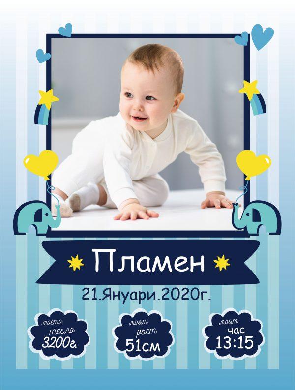 бебешка визитка със снимка за момче