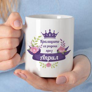 Чаша с надпис по поръчка с цветя