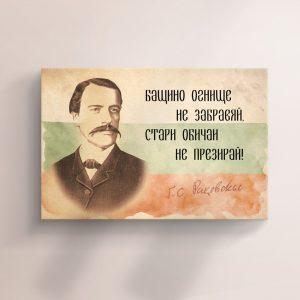 Картина на Георги Раковски