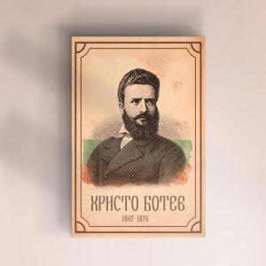 Портрет Христо Ботев