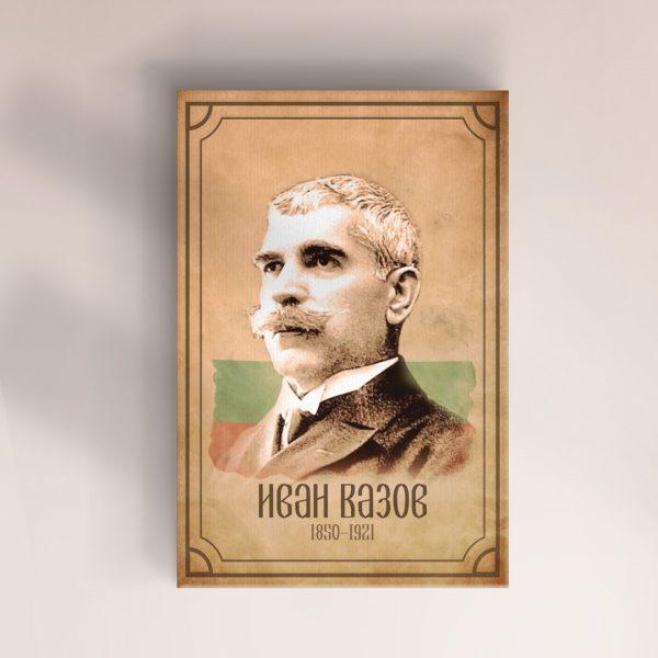 Картина портрет Иван Вазов